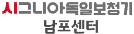 시그니아독일보청기 남포센터